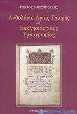 Ανθολόγιο Αγίας Γραφής και εκκλησιαστικής υμνογραφίας