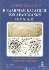 Η ελληνική καταγωγή των Αραουκανών της Χιλής