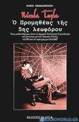 Nicola Tesla. Ο Προμηθέας της 5ης λεωφόρου