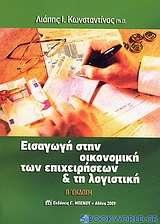 Εισαγωγή στην οικονομική των επιχειρήσεων και τη λογιστική