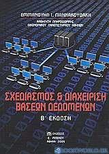 Σχεδιασμός και διαχείριση βάσεων δεδομένων