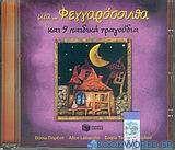Μια... φεγγαρόσουπα και 9 παιδικά τραγούδια