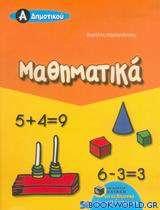 Μαθηματικά Α΄ δημοτικού