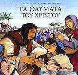 Τα θαύματα του Χριστού