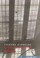 Ο κρατούμενος μηδέν
