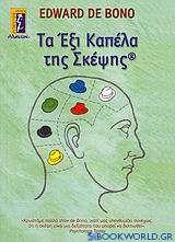 Τα έξι καπέλα της σκέψης