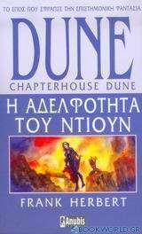 Dune: Η αδελφότητα του Ντιουν