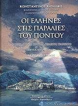 Οι Έλληνες στις παραλίες του Πόντου