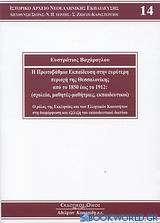 Η πρωτοβάθμια εκπαίδευση στην ευρύτερη περιοχή της Θεσσαλονίκης από το 1850 έως το 1912: (σχολεία, μαθητές - μαθήτριες, εκπαιδευτικοί)