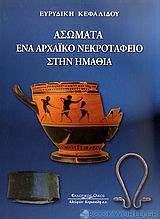 Ασώματα ένα αρχαϊκό νεκροταφείο στην Ημαθία