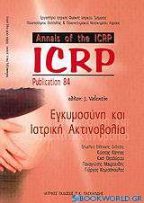 Annals of the ICRP