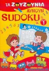 Τα Ζουζούνια λύνουν sudoku 1