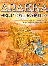 Δώδεκα θεοί του Ολύμπου