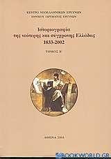 Ιστοριογραφία της νεότερης και σύγχρονης Ελλάδας 1933-2002