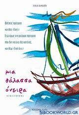 Μια θάλασσα όνειρα