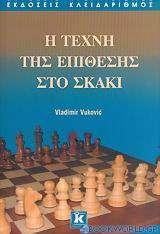 Η τεχνική της επίθεσης στο σκάκι