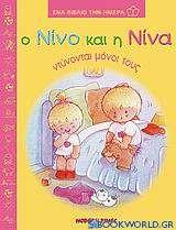 Ο Νίνο και η Νίνα ντύνονται μόνοι τους