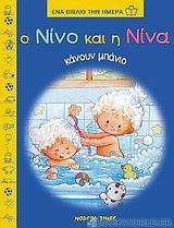 Ο Νίνο και η Νίνα κάνουν μπάνιο