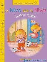Ο Νίνο και η Νίνα βοηθούν τη μαμά