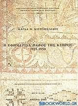 Η εφημερίδα Πάφος της Κύπρου