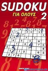 Sudoku για όλους 2