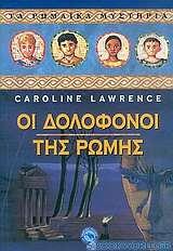 Οι δολοφόνοι της Ρώμης