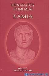 Σαμία