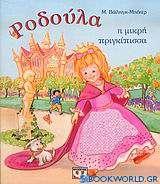 Ροδούλα, η μικρή πριγκίπισσα