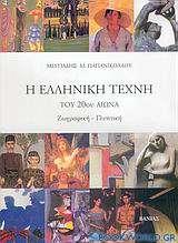 Η ελληνική τέχνη του 20ού αιώνα