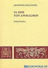 Τα έπη των Αριμασπών
