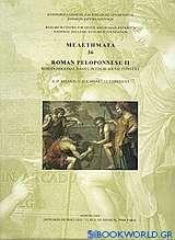 Roman Peloponnese