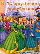 Οι 12 πριγκίπισσες που χόρευαν