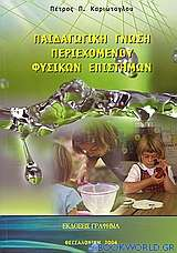 Παιδαγωγική γνώση του περιεχομένου φυσικών επιστημών