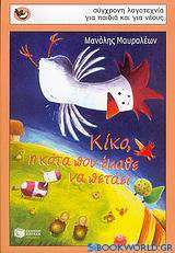Κίκο, η κότα που έμαθε να πετάει