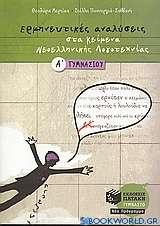 Ερμηνευτικές αναλύσεις στα κείμενα νεοελληνικής λογοτεχνίας Α΄ γυμνασίου