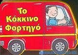 Το κόκκινο φορτηγό