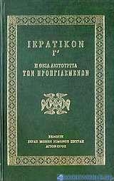 Ιερατικόν Γ΄