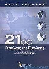 21ος: Ο αιώνας της Ευρώπης