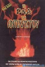 Το DNA του Αντίχριστου