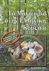 Τα μανιτάρια στην ελληνική κουζίνα