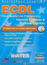 ECDL διαχείριση πληροφοριών και επικοινωνίες με τη χρήση του Internet Explorer 6 και Outlook Express