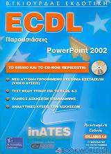 ECDL παρουσιάσεις με τη χρήση του ελληνικού Microsoft PowerPoint 2002