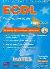 ECDL υπολογιστικά φύλλα Excel 2002