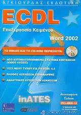 ECDL επεξεργασία κειμένου με χρήση του ελληνικού Microsoft Word 2002