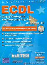 ECDL χρήση υπολογιστή και διαχείριση αρχείων με τα ελληνικά Microsoft Windows XP