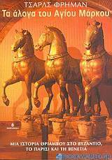 Τα άλογα του Αγίου Μάρκου