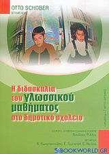 Η διδασκαλία του γλωσσικού μαθήματος στο δημοτικό σχολείο