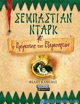 Σεμπάστιαν Νταρκ: Ο πρίγκιπας των εξερευνητών
