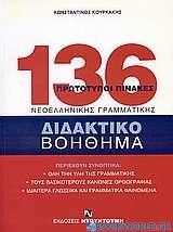 136 πρωτότυποι πίνακες νεοελληνικής γραμματικής