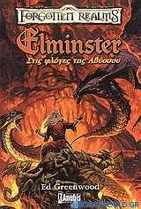 Έλμινστερ, στις φλόγες της αβύσσου